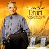 Dharti Panj Daryawan Di (Land of Five Rivers) Punjabi album